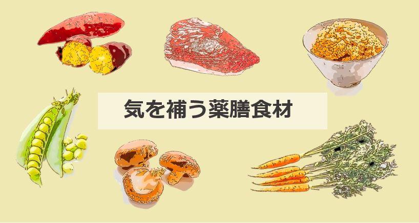 ワタリドリライフ_薬膳